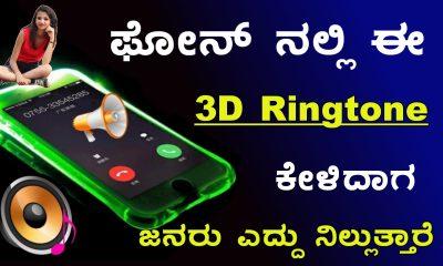 Best 3D Rintone App