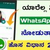 whatsapp tracker apk